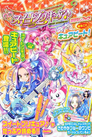 Image for Sweet Pretty Cure Marugoto Cure Beat Goods Collection Book