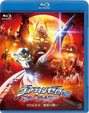 Thumbnail 2 for Ultraman Zero Gaiden Killer The Beatstar Stage II Ryusei No Chikai