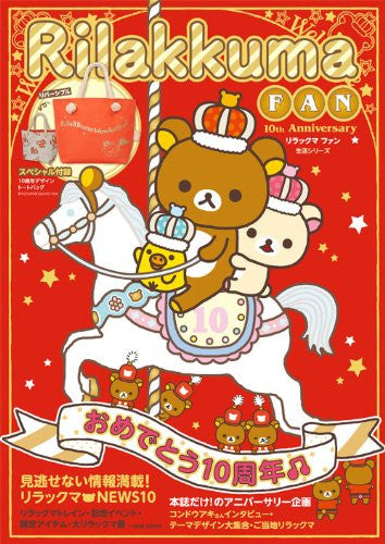 Image 1 for Rilakkuma Fan 10th Anniversary Fan Book W/Extra