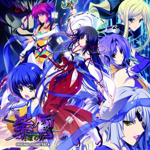 Image for Shiden ~Enkan no Kizuna~ Original Soundtrack