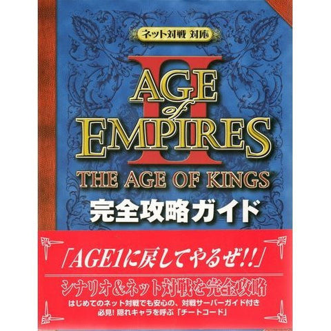Image for Age Of Empires 2 Perfect Strategy Guide Book/ Windows, Online Game