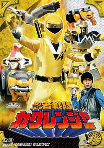 Image 1 for Ninja Sentai Kakuranger Vol.3