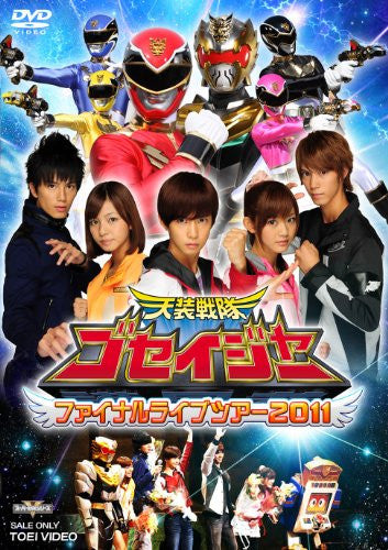Image 1 for Tensou Sentai Goseiger Final Live Tour