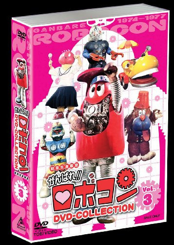 Image 2 for Ganbare Robocon DVD Collection Vol.3 [Limited Edition]