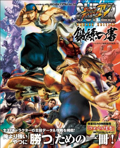 Image for Super Street Fighter Iv Arcade Edition