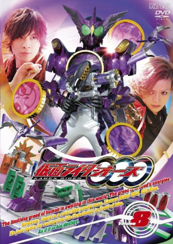 Image 1 for Kamen Rider Ooo Vol.8
