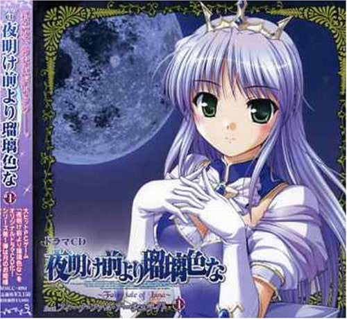 Image 1 for Brighter than Dawning Blue ~Fairy tale of Luna~ #1 feat. Feena fam Earthlight