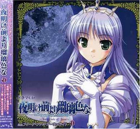 Image for Brighter than Dawning Blue ~Fairy tale of Luna~ #1 feat. Feena fam Earthlight