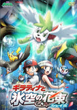Thumbnail 1 for Theatrical Feature Pocket Monsters Diamond & Pearl Giratina To Sora No Hanataba Shaymin