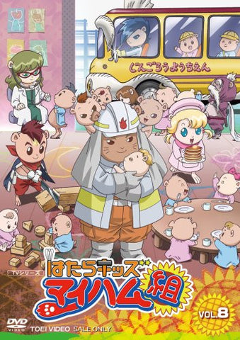 Image for Hatara Kids Maiham Gumi Vol.8