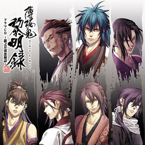 Image for Hakuoki Reimeiroku Drama CD ~Ibuki Ryunosuke's Secret Love Story~