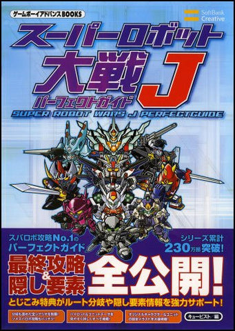 Image for Super Robot Taisen J Perfect Guide