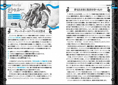 Image 4 for Game Scenario Call Of Cthulhu Jiten Encyclopedia Book / Rpg