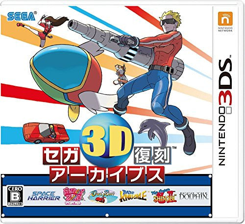 Image 1 for Sega 3D Fukkoku Archives