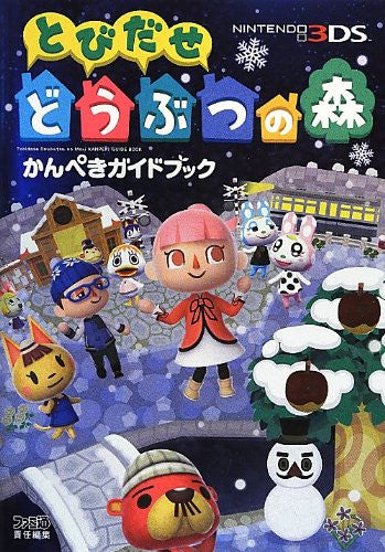 Image 1 for Animal Crossing Perfect Guidebook