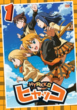 Thumbnail 2 for Hyakko Vol.1