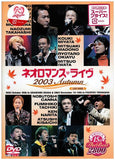 Thumbnail 2 for Neo Romance 15th The Best 2800 Live Video Neo Romance Live 2003 Autumn [Limited Edition]