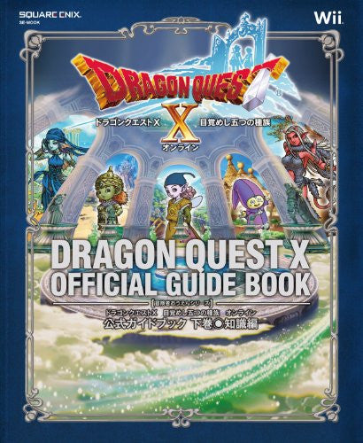 Image 1 for Dragon Quest X Mezameshi Itsutsu No Shuzoku Online Official Guide Book