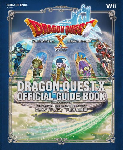 Image for Dragon Quest X Mezameshi Itsutsu No Shuzoku Online Official Guide Book