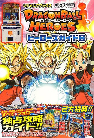 Image for Dragon Ball Heroes Heroes Guide 8
