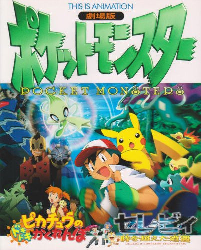 Image 2 for Pokemon Celebi A Timeless Encounter & Pikachu No Dokidoki Kakurenbo Guide Book
