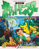 Thumbnail 2 for Pokemon Celebi A Timeless Encounter & Pikachu No Dokidoki Kakurenbo Guide Book