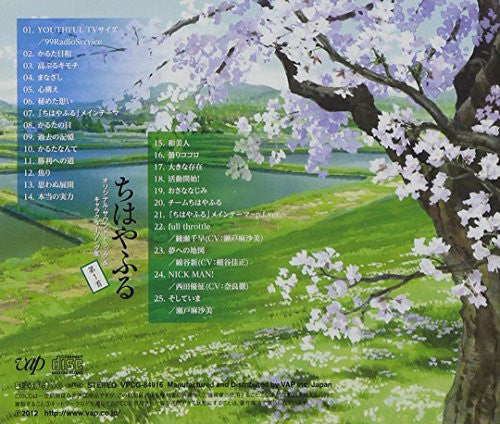 Chihayafuru Original Soundtrack & Character Song Album 1