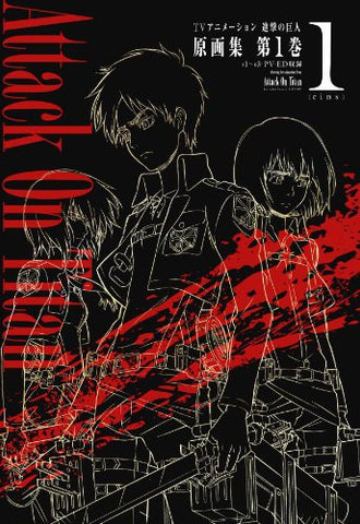 Image for Shingeki No Kyojin   Tv Animation Original Collection