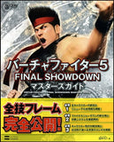 Thumbnail 2 for Virtua Fighter 5 Final Showdown Masters Guide Book / Arcade