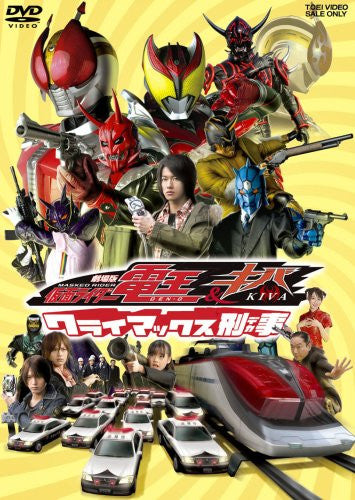 Image 1 for Theatrical Feature Kamen Rider Deno & Kamen Rider Kiva Climax Deka