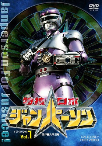 Image for Tokuso Robo Janperson Vol.1