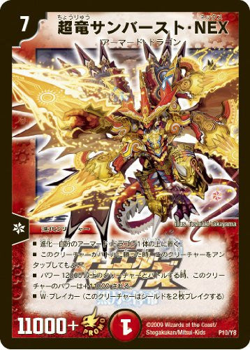 Image 4 for Theatrical Duel Masters: Lunatic God Saga