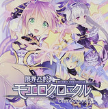 Thumbnail 1 for Genkai Tokki Moero Chronicle Original Soundtrack