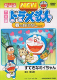 Thumbnail 1 for New Doraemon Haru No Ohanashi 2007