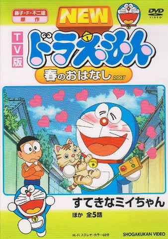 Image for New Doraemon Haru No Ohanashi 2007