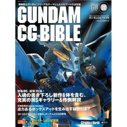 Image 1 for Gundam Cg Bible Ms Gallery & Making Book