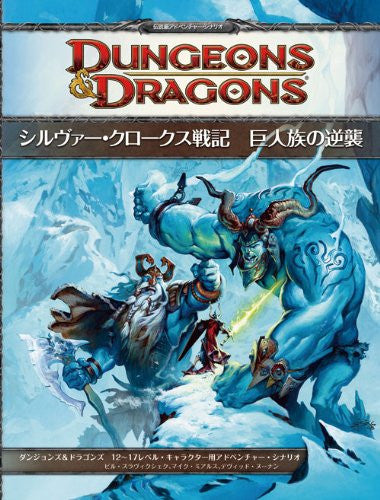 Image 1 for Dungeons & Dragons 4 Silver Cloaks Senki Kyojinzoku No Gyakushuu Data Book Rpg