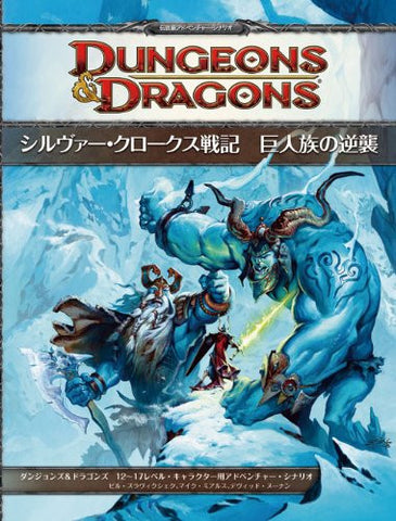Dungeons & Dragons 4 Silver Cloaks Senki Kyojinzoku No Gyakushuu Data Book Rpg