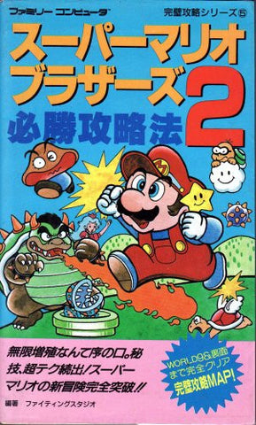 Image for Super Mario Bros. 2 Winning Strategy Guide Book / Nes