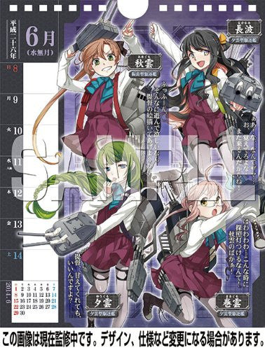 Kantai Collection ~Kan Colle~ - Calendar - Wall Calendar - 2014 (Ensky)[Magazine]