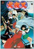 Thumbnail 1 for Inuyasha Official Guide Book / Ps