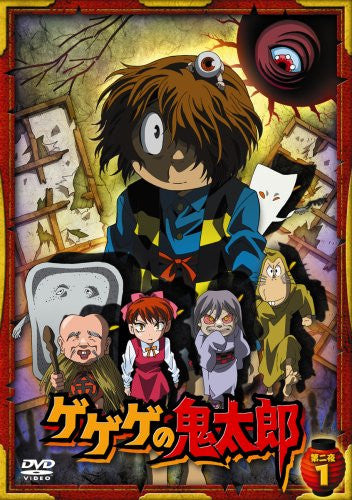 Image 1 for Gegege No Kitaro Dai 2 Ya Vol. 1
