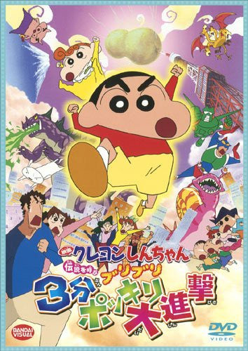Image 2 for Crayon Shin Chan: The Legend Called Buri Buri 3 Minutes Charge