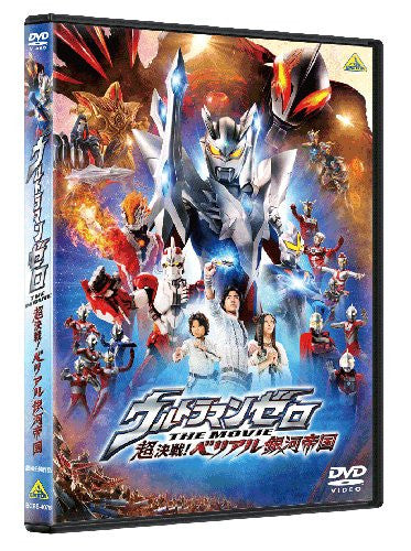Image 1 for Ultraman Zero: The Revenge Of Belial