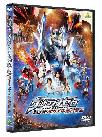Image for Ultraman Zero: The Revenge Of Belial