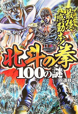 Image 1 for Fist Of The North Star 100 Mysteries Examination Book 2007