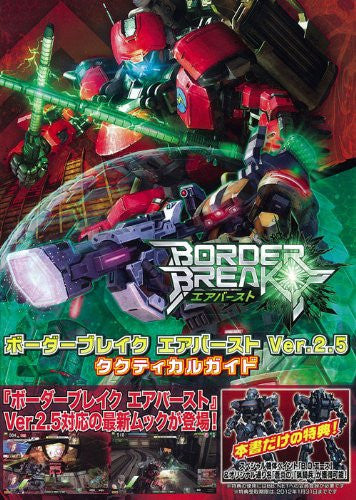 Image 1 for Border Break Air Burst Ver.2.5 Tactical Guide Book / Arcade