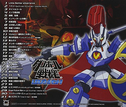 Image 2 for Danball Senki LBX Battle Soundtrack