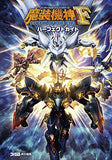 Super Robot Taisen Og Saga: Masou Kishin F Coffin Of The End Perfect Guide - 2