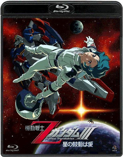 Image 3 for Mobile Suit Z Gundam III - Hoshi No Kodo Wa Ai